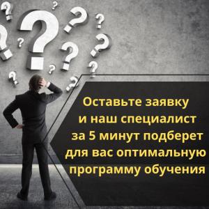 distantsionnoe-obuchenie-povyshenie- kvalifikatsii