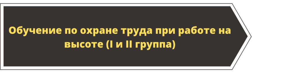 Obuchenie-po-ohrane-truda-pri-rabote-na-vysote- (I i II gruppa)