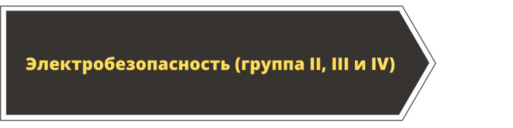 obuchenie-po-`elektrobezopasnosti-2-gruppa