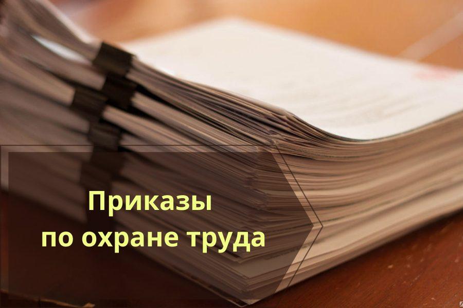 perechen-dokumentov-po-oxrane-truda-na-predpriyatii-s-obrazcami-2020