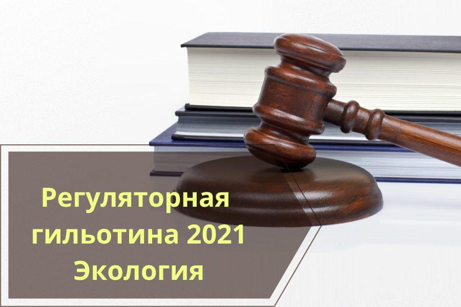 regulyatornaya-gilotina-2021