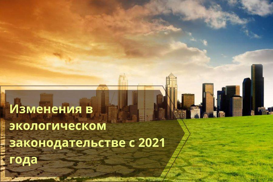 izmeneniya-v-ekologicheskom-zakonodatelstve-s-2021-goda
