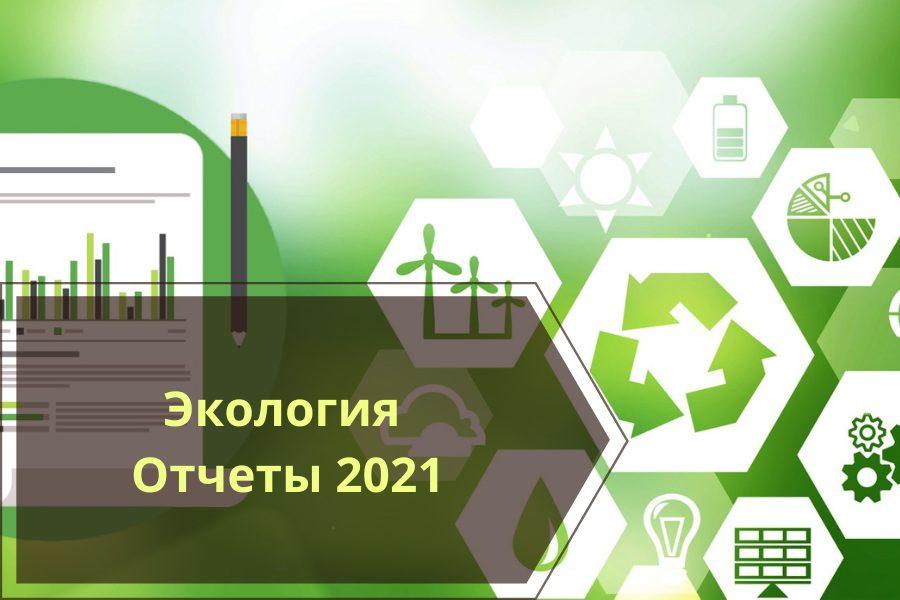 ekologiya-otchety-2021