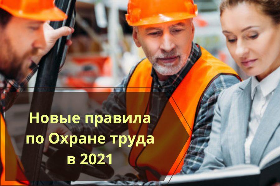 novye-pravila-po-oxrane-truda-v-2021-godu